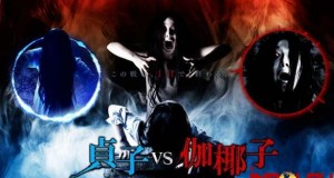 Review : Sadako vs Kayako